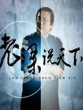 新闻观潮:深圳袭警事件,臧天朔,司机撞学生,海南乞丐