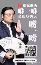 特别会说话(15):和珅与刘墉的满汉斗